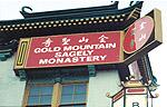 金山聖寺 Gold Mountain Monastery